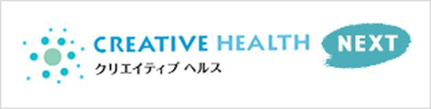 クリエイティブヘルス NEXT