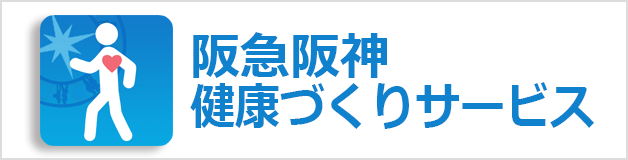 阪急阪神健康づくりサービス