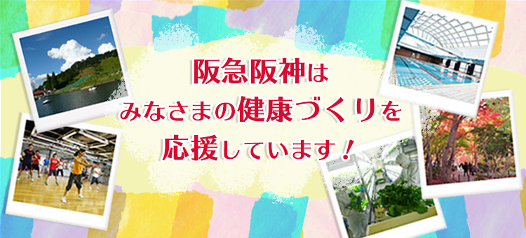 >阪急阪神 健康づくりサービス