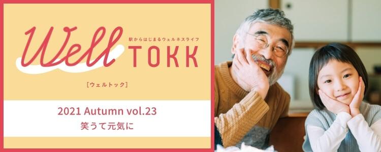 Welltokk 2021 Autumn vol23