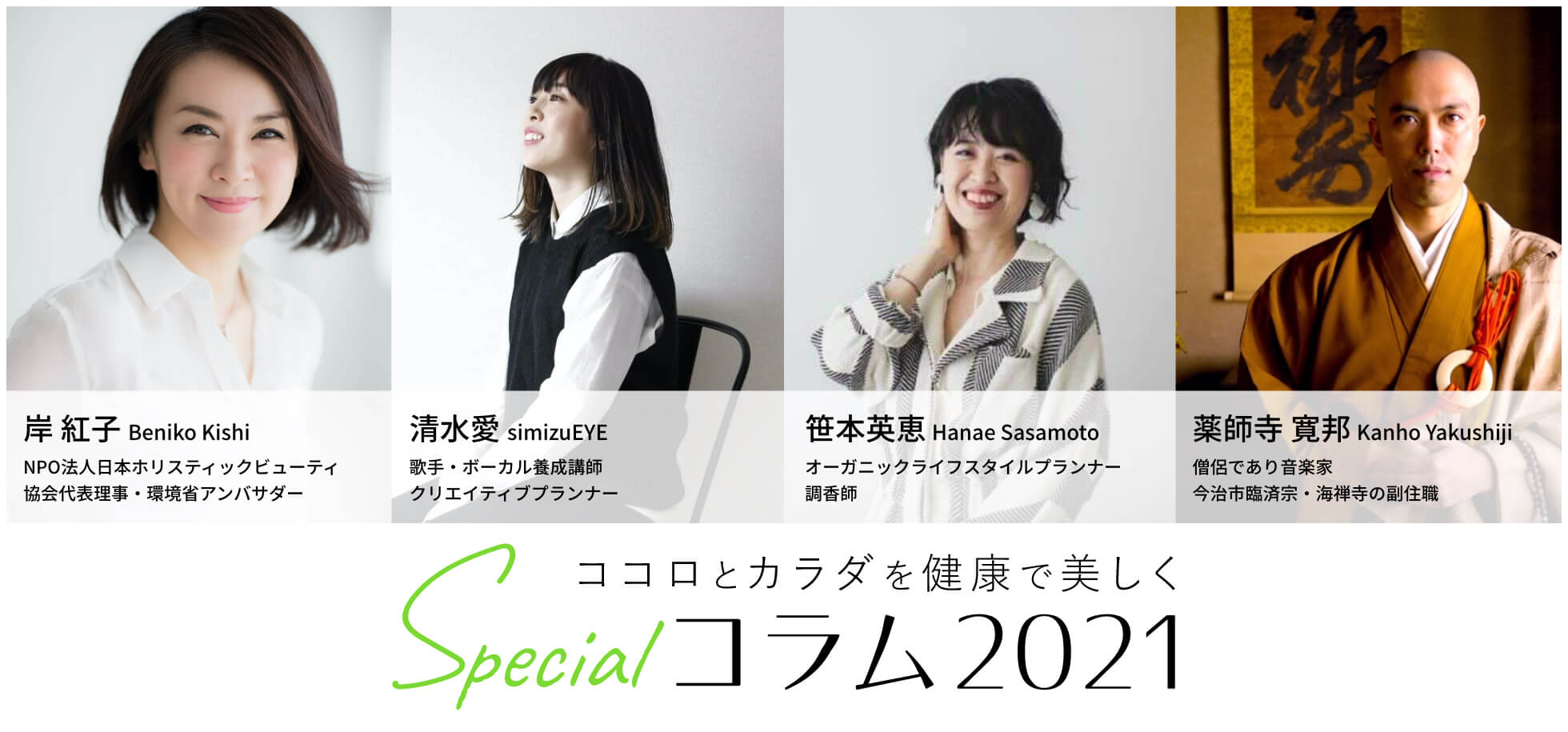 Specialコラム2021