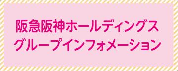 阪急阪神ホールディングスグループインフォメーション