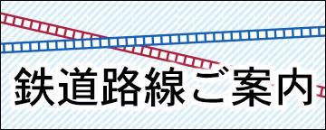 鉄道路線ご案内