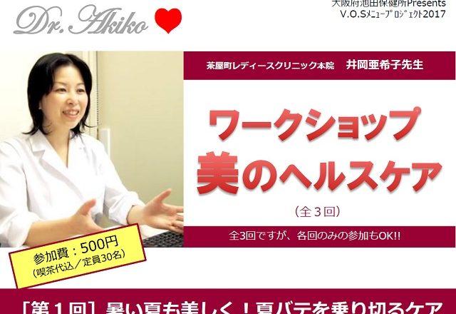 rootcafe_ikeda01_640
