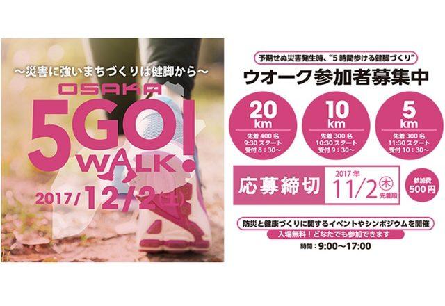 5gowalk_640