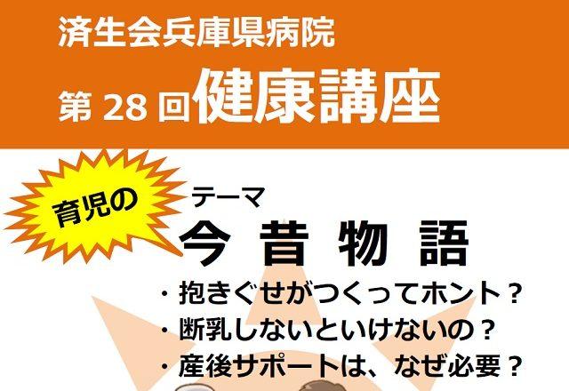 28kai-hyogoken_640