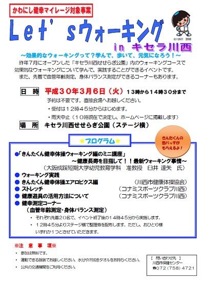 kiserakawanishi0306_400