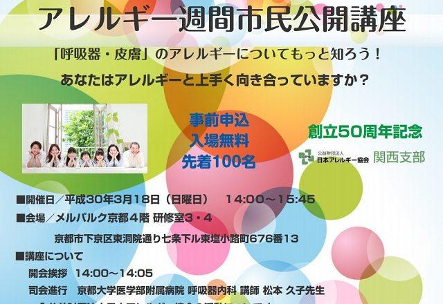 arerugi-kyoto_640