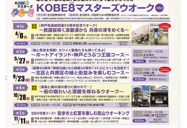 kobe8_640