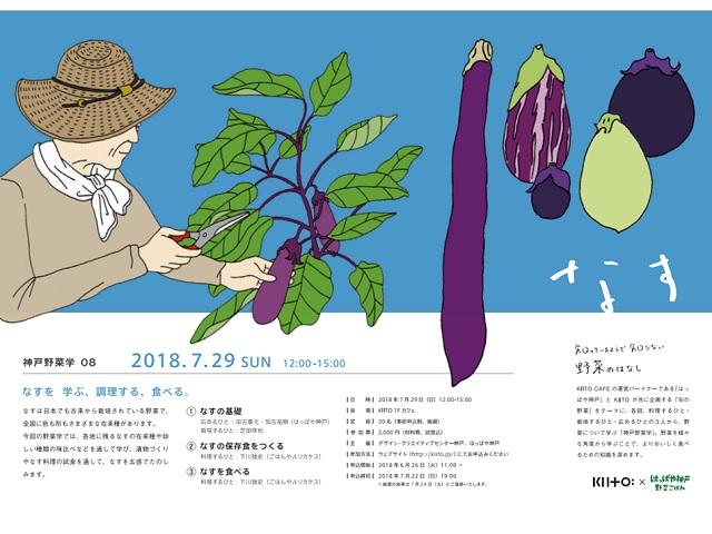 kiito-nasu_640
