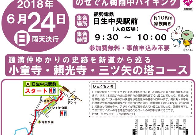 20180624_tsuyunaka