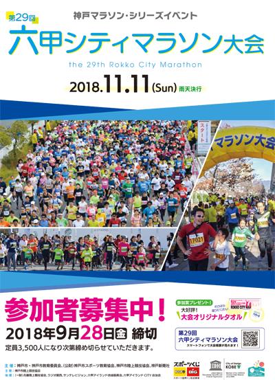 2018_rokkocitymarathonpamphlet-1