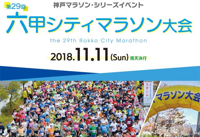 2018_rokkocitymarathonpamphlet-top