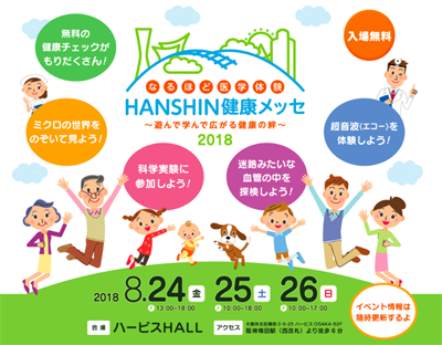 hanshinkenkou_400