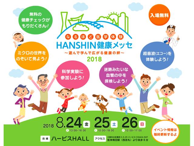 hanshinkenkou_top