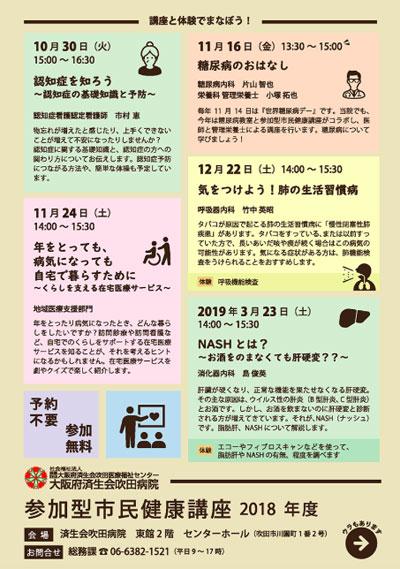osakasaiseikai_shimohanki