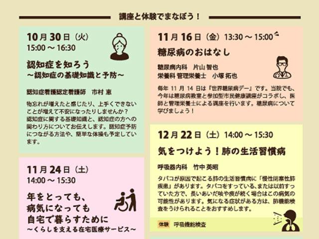 osakasaiseikai_shimohanki_top