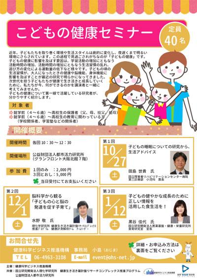 kodomo_kenkou2018-2-1