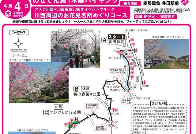 20190404_astekawanishi_kawanishihankyu-top