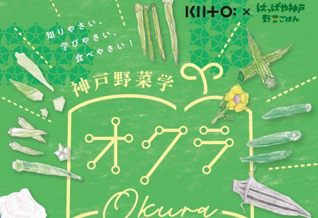 okura_ryoumen_web-1-top