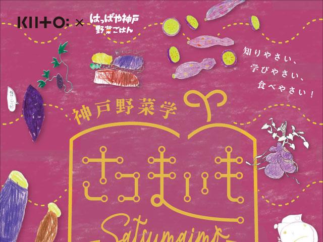 yasaigaku_satsumaimo_web_s-1-top