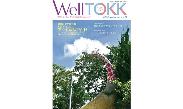 阪急阪神沿線 健康情報誌「Well TOKK」